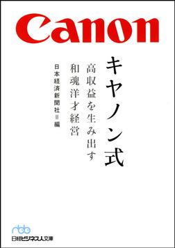 キヤノン式 高収益を生み出す和魂洋才経営-電子書籍