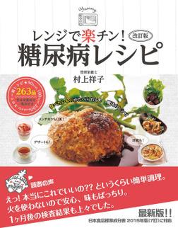 改訂版 レンジで楽チン!糖尿病レシピ-電子書籍