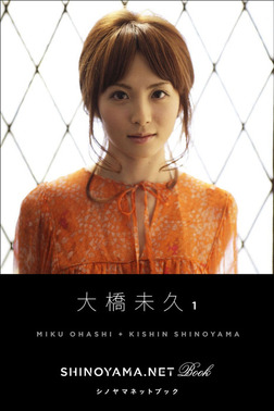 大橋未久1 [SHINOYAMA.NET Book]-電子書籍