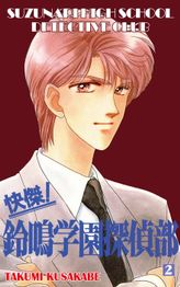 SUZUNARI HIGH SCHOOL DETECTIVE CLUB, Volume 2