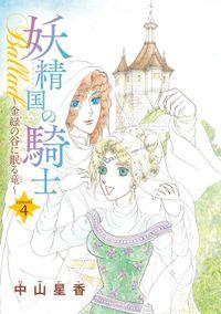 妖精国の騎士Ballad 金緑の谷に眠る竜(話売り) #4