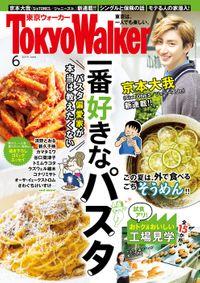 月刊 東京ウォーカー 2019年6月号