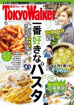 月刊 東京ウォーカー 2019年6月号-電子書籍