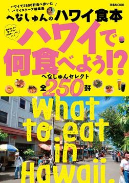 へなしゅんのハワイ食本~ハワイで何食べよう!?~-電子書籍
