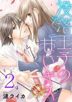 没落王子の甘いキス 2巻-電子書籍