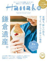 Hanako(ハナコ) 2018年 6月28日号 No.1158 [鎌倉遺産。]