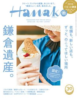 Hanako (ハナコ) 2018年 6月28日号 No.1158 [鎌倉遺産。]-電子書籍