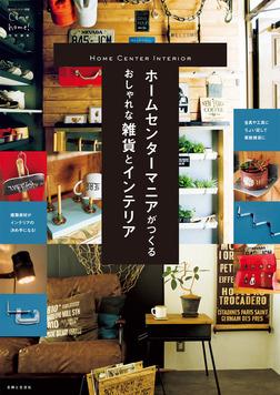 ホームセンターマニアがつくるおしゃれな雑貨とインテリア-電子書籍