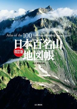改訂版 日本百名山地図帳-電子書籍