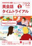 NHKラジオ 英会話タイムトライアル 2020年12月号