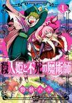【期間限定 試し読み増量版】殺人姫...