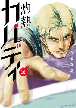 灼熱カバディ(10)-電子書籍