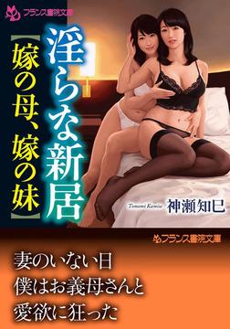 淫らな新居【嫁の母、嫁の妹】-電子書籍