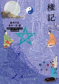 権記 ビギナーズ・クラシックス 日本の古典