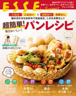 超簡単!毎日おいしい!パンレシピ-電子書籍