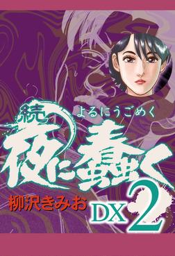 続 夜に蠢く DX2-電子書籍