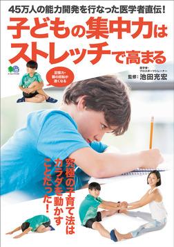 子どもの集中力はストレッチで高まる-電子書籍