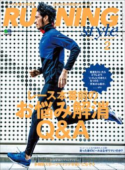 Running Style(ランニング・スタイル) 2015年2月号 Vol.71-電子書籍