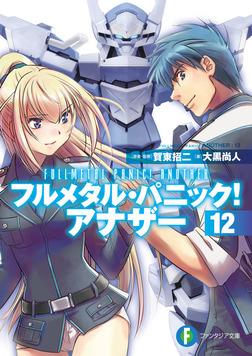 フルメタル・パニック! アナザー12-電子書籍