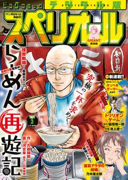 ビッグコミックスペリオール 2021年3号(2021年1月8日発売)-電子書籍