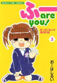 ふー are you! 3巻