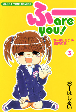 ふー are you! 3巻-電子書籍
