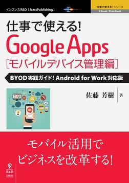 仕事で使える!Google Apps モバイルデバイス管理編 BYOD実践ガイド!Android for Work対応版-電子書籍
