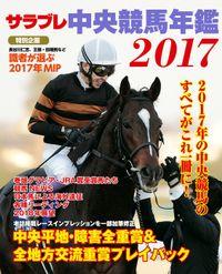 サラブレ 中央競馬年鑑2017