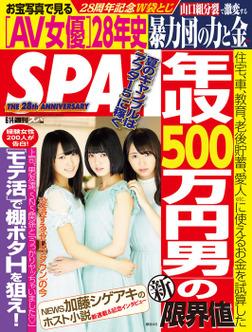 週刊SPA! 2016/6/14号-電子書籍
