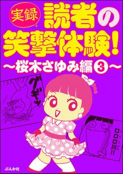 【実録】読者の笑撃体験!~桜木さゆみ編~ (3)-電子書籍