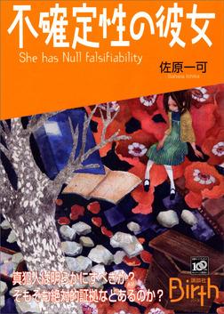 不確定性の彼女 She has Null falsifiability-電子書籍