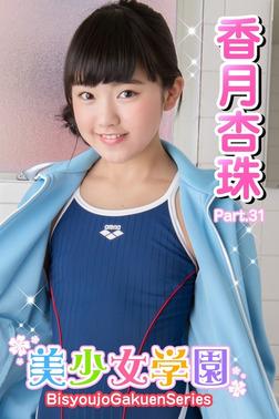 美少女学園 香月杏珠 Part.31-電子書籍
