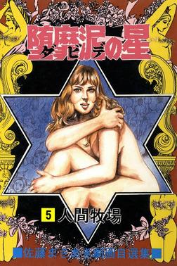 堕靡泥の星 (5)-電子書籍