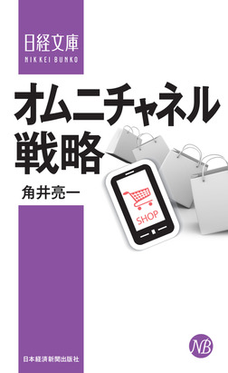 オムニチャネル戦略-電子書籍
