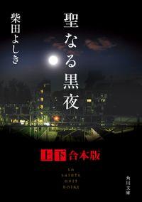 聖なる黒夜【上下 合本版】