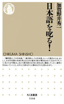 日本語を叱る!-電子書籍