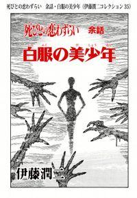 死びとの恋わずらい 余話・白服の美少年(伊藤潤二コレクション 35)