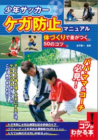 少年サッカー ケガ防止マニュアル 体づくりで差がつく50のコツ