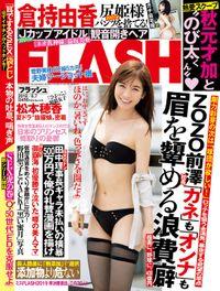 週刊FLASH(フラッシュ) 2018年8月7日号(1478号)