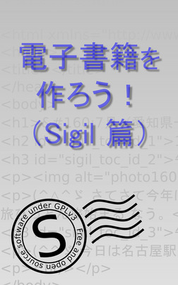 電子書籍を作ろう!(Sigil 篇)-電子書籍