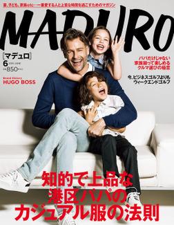 MADURO(マデュロ)2018年 6 月号-電子書籍