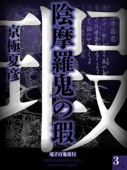 陰摩羅鬼の瑕(3)【電子百鬼夜行】-電子書籍