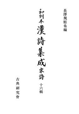 和刻本漢詩集成16 宋詩6-電子書籍