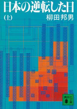 日本の逆転した日(上)-電子書籍
