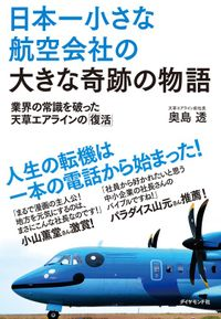 日本一小さな航空会社の大きな奇跡の物語 業界の常識を破った天草エアラインの「復活」