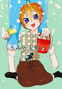 うみと人魚ヒメ(5)