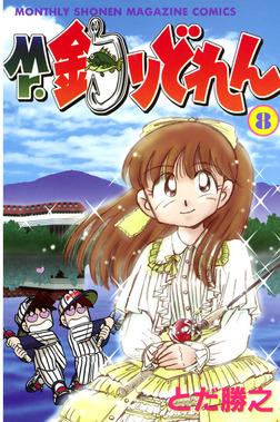 Mr.釣りどれん(8)-電子書籍