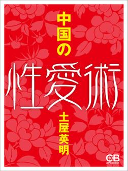 中国の性愛術-電子書籍