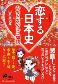 恋する日本史やまとなでしこ物語
