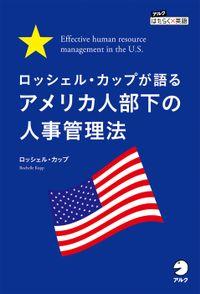 ロッシェル・カップが語る アメリカ人部下の人事管理法 Effective human resource management in the U.S.